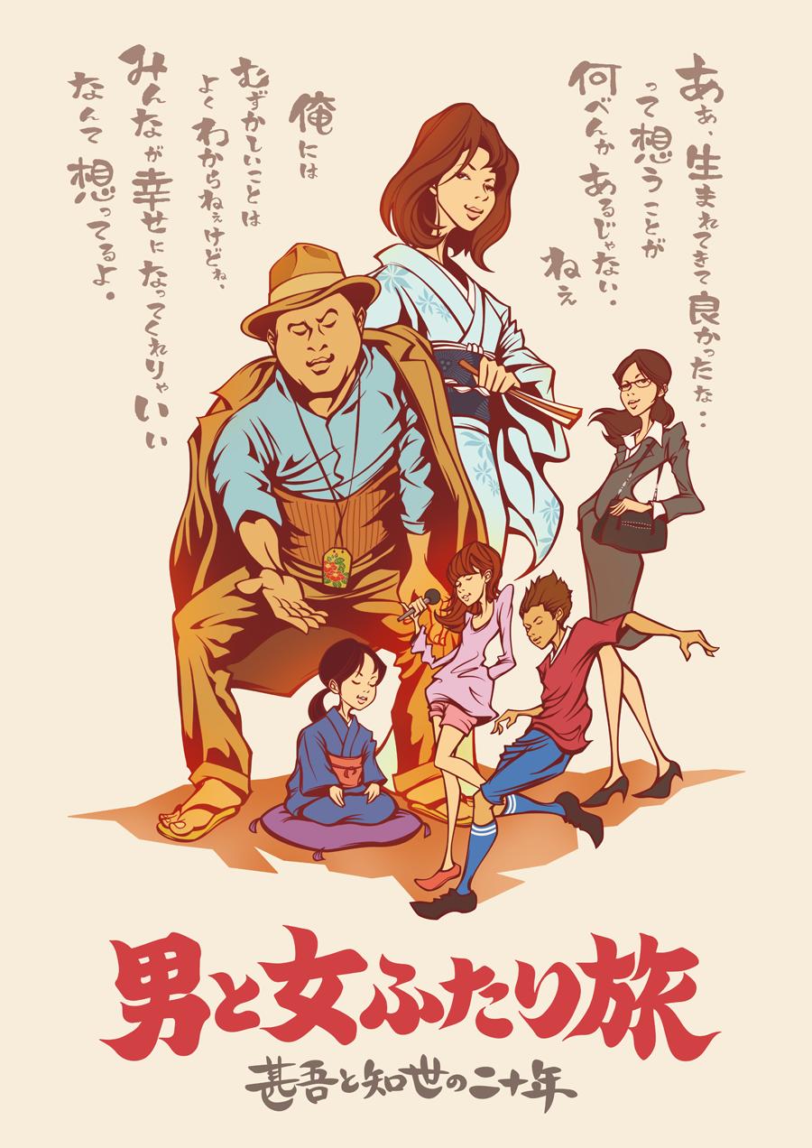 マツザワサトシ, Satoshi Matsuzawa, 棟梁, 寅さん