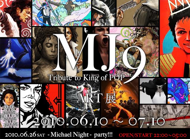 MJ9, Michael Jackson, Satoshi Matsuzawa, マツザワサトシ