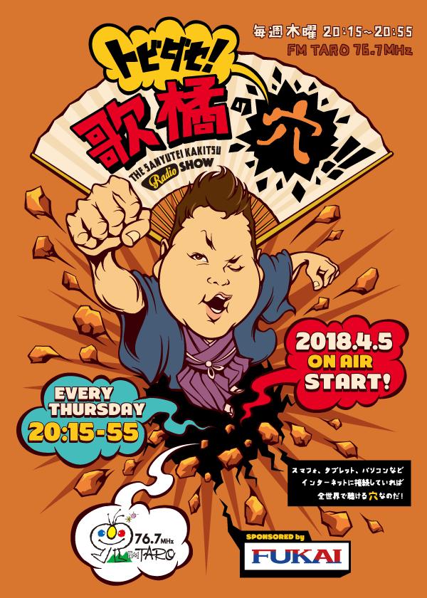 マツザワサトシ, Satoshi Matsuzawa, 三遊亭歌橘, FM TARO, 歌橘の穴