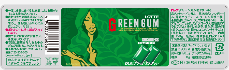 マツザワサトシ, Satoshi Matsuzawa, GREEN GUM