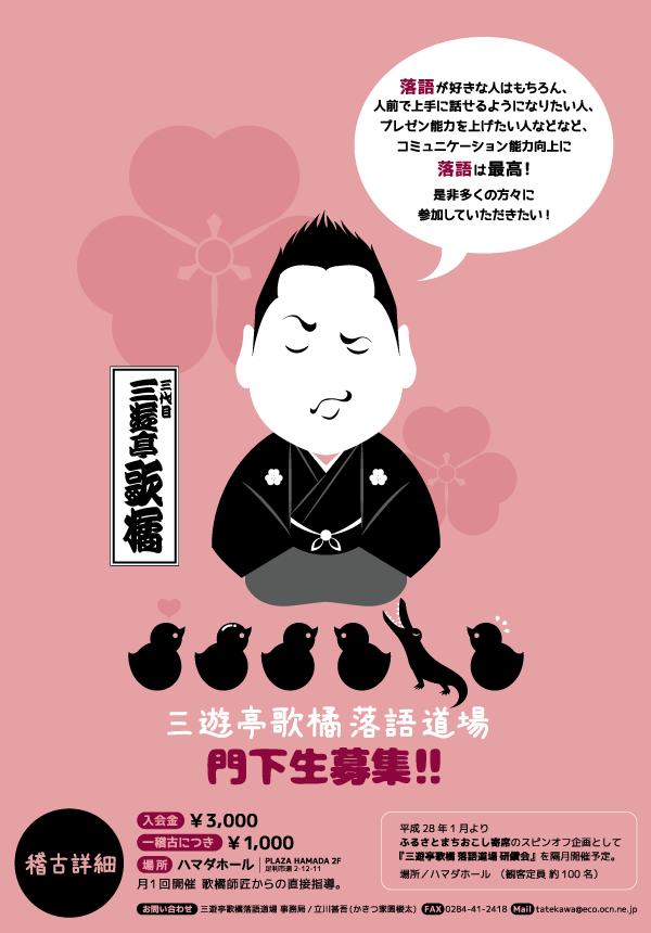 マツザワサトシ, Satoshi Matsuzawa, 三遊亭歌橘, 落語道場, かきつ家