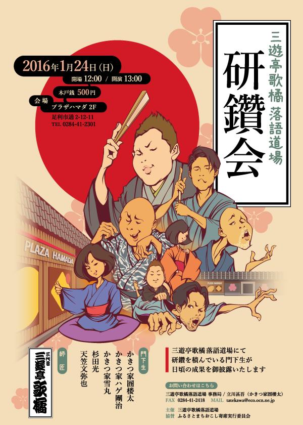 マツザワサトシ, 三遊亭歌橘, Satoshi Matsuzawa