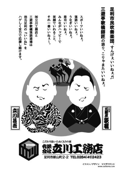 tatekawa_komuten