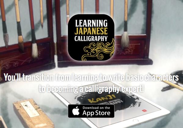 マツザワサトシ, Satoshi Matsuzawa, NUIEMON, JAPANESE LEARNING CALLIGRAPHY, iPhone, iPad, アプリ, app