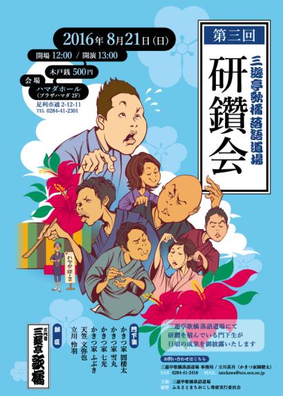 kensankai_03