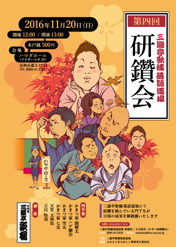 マツザワサトシ, Satoshi Matsuzawa, 三遊亭歌橘, 落語道場
