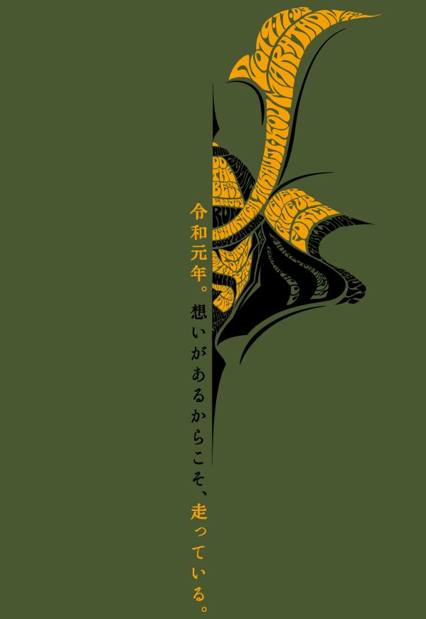 マツザワサトシ, Satoshi Matsuzawa, 足利尊氏公マラソン, Tシャツ, デザイン, design, 市民マラソン,