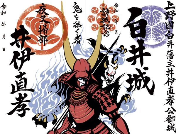 マツザワサトシ,Satoshi Matsuzawa,井伊直孝,白井城,御城印,イラスト,illustration,